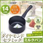 ショッピングIH対応 フライパン IH対応 14cm グリーンシェフ GREEN CHEF ダイヤモンドコート セラミック ミルクパン  GC-DM-14I ブラック アイリスオーヤマ