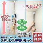 ステンレス 浴室突張りラック お風呂 BLT-25S アイリスオーヤマ コーナーラック 3段 浴室収納 つっぱり 棚【期間限定セール】