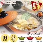 鍋 無水鍋 24cm アイリスオーヤマ 両手鍋 IH 無加水鍋 フライパン MKS-P24S