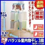 アイリスオーヤマ 室内物干しパラソル 3段 ブルー WSP-173