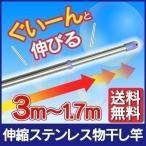 (在庫処分特価) 【単品】物干し竿 ステンレス 伸縮170〜300cm SU-300 青 アイリスオーヤマ 竿 物干し ものほしざお