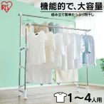 (大感謝セール) 物干し 室内物干し 大容量 組立いらずたっぷり物干し キャスター付き 洗濯物干し H-MH1417 アイリスオーヤマ 多機能物干し (あすつく)