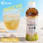 お茶 人気 とうもろこしのひげ茶 340ml*20本 アイリスオーヤマ