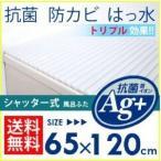風呂ふた 65*120cm シャッター式風呂フタ 銀イオン Ag SGマーク付き HFG-6512 アイリスオーヤマ お風呂 バス用品