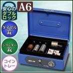 アイリスオーヤマ 手提金庫A6 SBX-A6