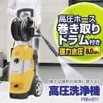 高圧洗浄機 大型ゴムタイヤでらくに移動可能!