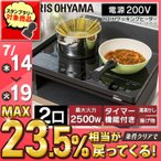 2口IHクッキングヒーター 200Vタイプ IHC-S225-B アイリスオーヤマ iris_coupon