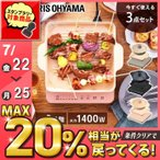 鍋 IHクッキングヒーター+焼き肉プレート+鍋3点セット アイリスオーヤマ  IHC-T51S-B ホットプレート (あすつく)