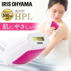 家庭用 光脱毛器 エピレタ 脱毛 ホームエステ EP-0115-P アイリスオーヤマ