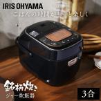 炊飯器 3合 銘柄炊き ジャー炊飯器 電気ジャー RC-MA30-B アイリスオーヤマ 調理家電