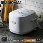 ジャー炊飯器 5.5合 米屋の旨み 銘柄炊き アイリスオーヤマ RC-MA50-B お米 ご飯 白米 炊飯ジャー