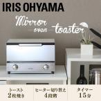 オーブントースター ミラー調 おしゃれ コンパクト ミラーオーブントースター 横型 火力調節可能 MOT-011 アイリスオーヤマ 安い