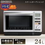 電子レンジ オーブンレンジ スチームオーブンレンジ MS-2402 自動メニュー43種 新生活 一人暮らし(あすつく)