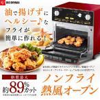 ノンフライオーブン ノンフライ熱風オーブン FVH-D3A-R リクック機能 アイリスオーヤマ コンベクションオーブン (あすつく)
