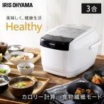 炊飯器 3合 アイリスオーヤマ 一人暮らし 米屋の旨み 銘柄量り炊きIHジャー炊飯器 RC-IC30-W ホワイト
