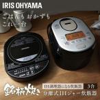 炊飯器 3合 一人暮らし アイリスオーヤマ 分離式IHジャー 米屋の旨み 銘柄炊き RC-SA30-B ブラック (あすつく)