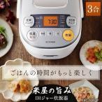 炊飯器 3合 IH ジャー炊飯器 IHジャー 米屋の旨み IHジャー炊飯器 ERC-IE30-W ホワイト アイリスオーヤマ 安い シンプル 白