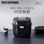 炊飯器 10合 アイリスオーヤマ 一升 IH炊飯器 銘柄炊き 米屋の旨み 炊飯ジャー RC-IE10-B ブラック