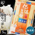 米 5kg 無洗米 送料無料 ななつぼし 北海道産 お米 白米 うるち米 低温製法米 アイリスオーヤマ