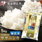 米 5kg 無洗米 送料無料 ササニシキ 宮城県産 お米 白米 うるち米 低温製法米 アイリスオーヤマ