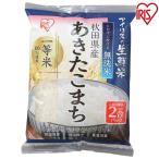 アイリスの生鮮米 無洗米 秋田県産あきたこまち 2合パック 300g アイリスオーヤマ