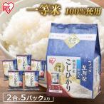 アイリスの生鮮米 無洗米 新潟県産こしひかり 1.5kg アイリスオーヤマ iris お米 ごはん