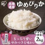低温製法米 北海道産ゆめぴりか チャック付き 2kg アイリスオーヤマ