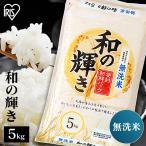 米 5kg 無洗米 送料無料 和の輝き 国内産 お米 白米 うるち米 低温製法米 アイリスオーヤマ 5キロ 国内産 ブレンド米 精米 国産米 アイリスフーズ