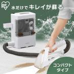 リンサークリーナー クリーナー カーペット洗浄機 家庭用 RNS-300 アイリスオーヤマ おしっこ汚れ 飲みこぼし あすつく