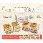 非常食 アルファ米 尾西のごはんシリーズ AY 和食メニュー 12食入り(五目ごはん・わかめごはん・山菜おこわ・赤飯)