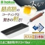 フライパン おしゃれ 卵焼き器 玉子焼き器 日本製 センレンキャスト玉子焼 19×13cm(ガス対応 軽量 ミラー・サテン加工)(送料無料)(北陸アルミニウム)