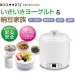 ヨーグルトメーカー 甘酒メーカー ROOMMATE いきいきヨーグルト&納豆家族 EB-RM700A 発酵器 手作り甘酒 発芽玄米 (在庫処分)