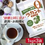 ラカント ホワイト 1kg まとめ買い ラカントホワイト 3キロ 糖質 ホワイト サラヤ 低カロリー ゼロカロリー ラカント ダイエット食品 調味料 砂糖 送料無料