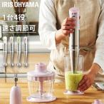 ハンドブレンダー ミキサー ハンディミキサー 電動 泡立て器 調理器具 HBL-200 【D】