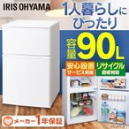 冷蔵庫 2ドア 直冷式冷凍冷蔵庫 一人暮らし IRR-A09TW-W ホワイト アイリスオーヤマ