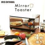 ミラー調オーブントースター POT-413-B アイリスオーヤマ トースター おしゃれ トースト 4枚  鏡 かっこいい 安い