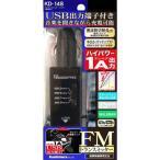 車載用 FMトランスミッター イヤホン端子接続 4バンドUSB端子付 KD-148 カシムラ 車 スマホ 音楽