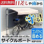 自転車置き場 おしゃれ 保管 家庭用 サイクルポート 自転車カバー 日よけ ASP-01IV アルミス コンパクト【代引き不可】