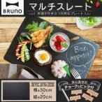 BRUNO ブルーノ マルチスレート レギュラー BHK088 おしゃれ 食器 皿 料理 食卓 テーブル コーデ プレート 天然石 カフェ風 ディスプレイ