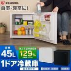 冷蔵庫 一人暮らし 1ドア 45L 新品 ミニサイズ コンパクト 小型 ミニ冷蔵庫 白 ホワイト IRR-A051D-W (D) アイリスオーヤマ 新生活 単身者用の画像