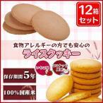 尾西のライスクッキー ココナッツ風味・いちご味 12箱 5年保存 特定原材料27品目不使用ノンアレルギークッキー