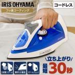 アイロン コードレスアイロン フッ素コート ブルー SIR-03CL-A アイリスオーヤマ コードレス