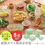 (月末タイムセール) iwaki イワキ パック&レンジ 角型 8点セット 保存容器 耐熱ガラス PSC-PRN8G 耐熱容器