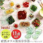 iwaki イワキ 保存容器 耐熱ガラス おしゃれ パック&レンジ デラックスセット 11点 PSC-PRN11G 耐熱容器