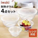 iwaki イワキ 耐熱 ボウル4点セット キッチンボウル ボール 耐熱ガラス PSC-BO-30N 耐熱容器