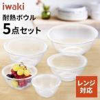 iwaki イワキ 耐熱 ボウル5点セット ガラスボウル キッチンボウル ボール 耐熱ガラス PSC-BO-40N 耐熱容器