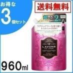 ラボン 柔軟剤 詰め替え (3個セット) フレンチマカロン 大容量 960ml ネイチャーラボ (B)
