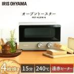 トースター 4枚 おしゃれ 食パン オーブントースター 遠赤外線ヒーター シャンパンゴールド POT-412FM-N アイリスオーヤマ (D)