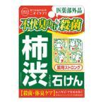 デオタンニング 薬用ストロングソープ 100g (医薬部外品) コスメテックスローランド (D)柿渋石鹸