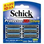 シック プロテクター3D シンプル 替刃(10コ入) シック・ジャパン (D)